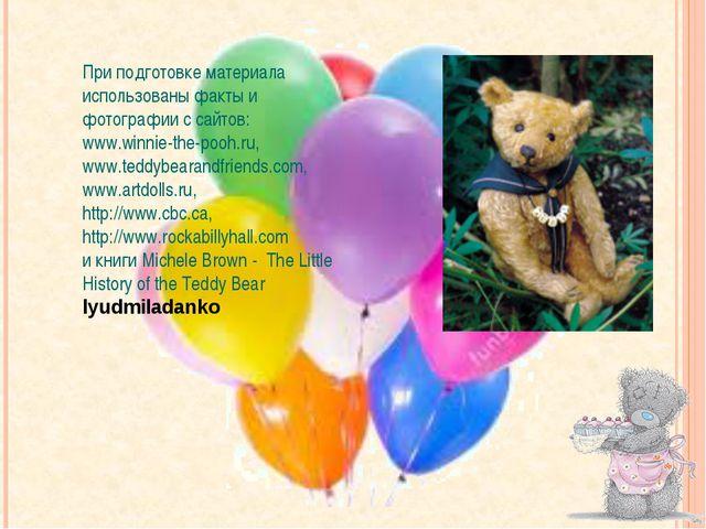 При подготовке материала использованы факты и фотографии с сайтов: www.winnie...