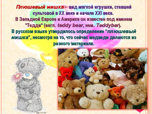 Плюшевый мишка - вид мягкой игрушки, ставшей культовой в XX веке и начале XX...