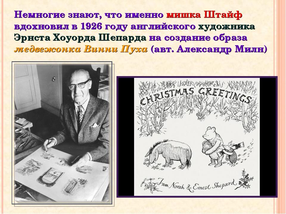 Немногие знают, что именно мишка Штайф вдохновил в 1926 году английского худо...