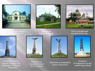 Центральная экспозиция Бородинского музея Памятник на командном пункте М.И.