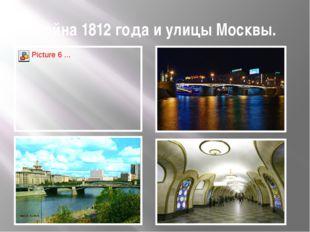Война 1812 года и улицы Москвы.