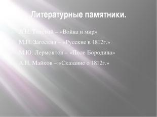 Литературные памятники. Л.Н. Толстой – «Война и мир» М.Н. Загоскин – «Русские
