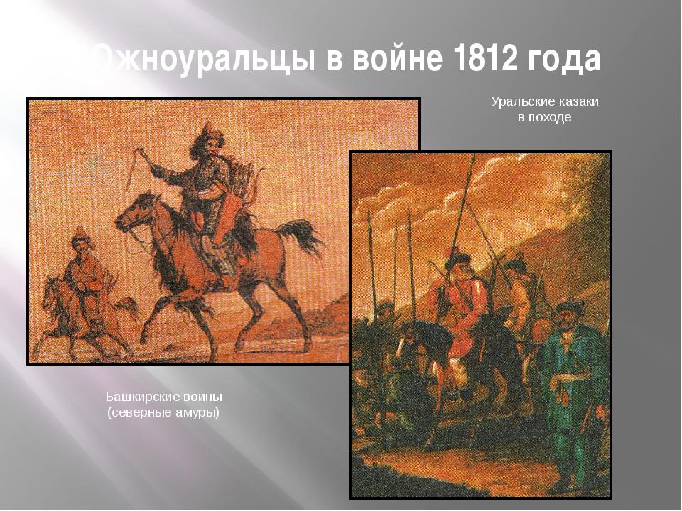 Южноуральцы в войне 1812 года Уральские казаки в походе Башкирские воины (сев...