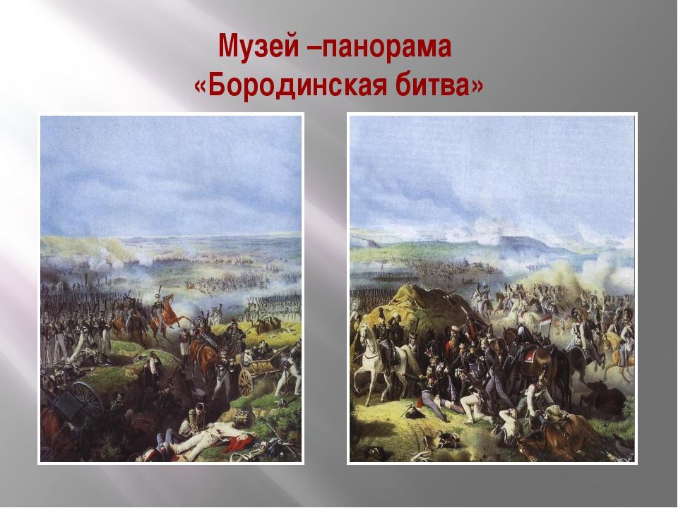 Музей –панорама «Бородинская битва»