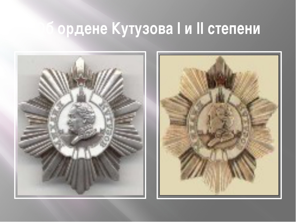 Об ордене Кутузова I и II степени