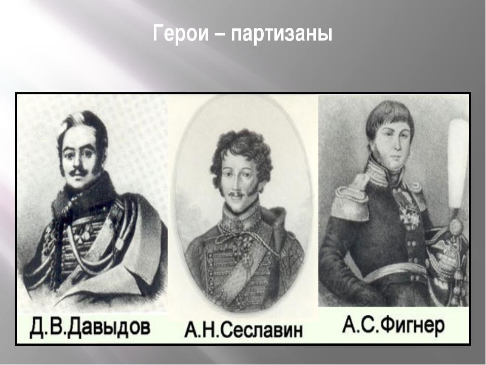 Герои – партизаны