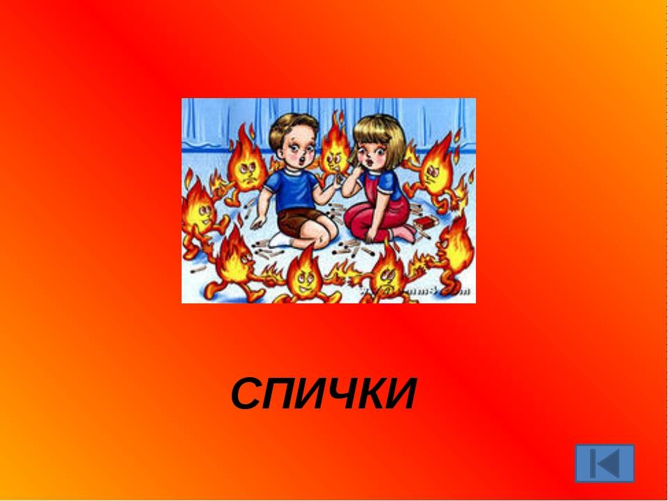 Мала, да зла и чуть свечу А как упаду – много горя принесу.