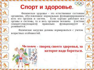 Спорт и здоровье. Физическое здоровье - это естественное состояние организма