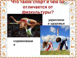 Что такое спорт и чем он отличается от физкультуры? соревнования укрепление з