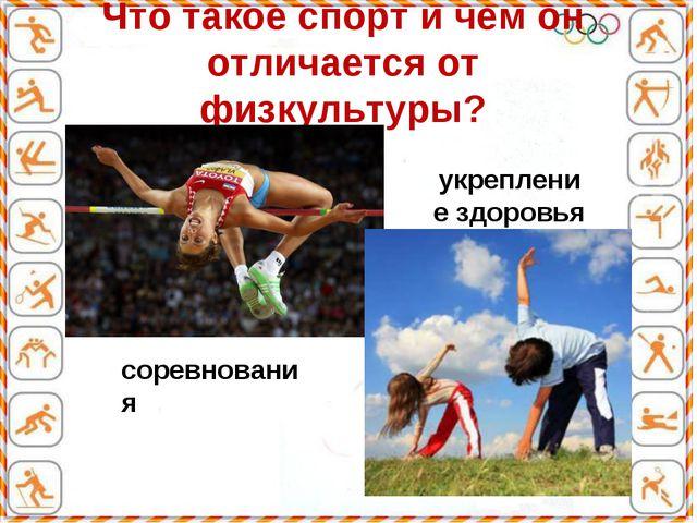 Что такое спорт и чем он отличается от физкультуры? соревнования укрепление з...