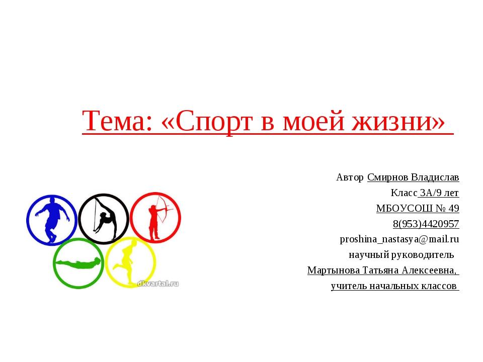 Тема: «Спорт в моей жизни» Автор Смирнов Владислав Класс 3А/9 лет МБОУС...