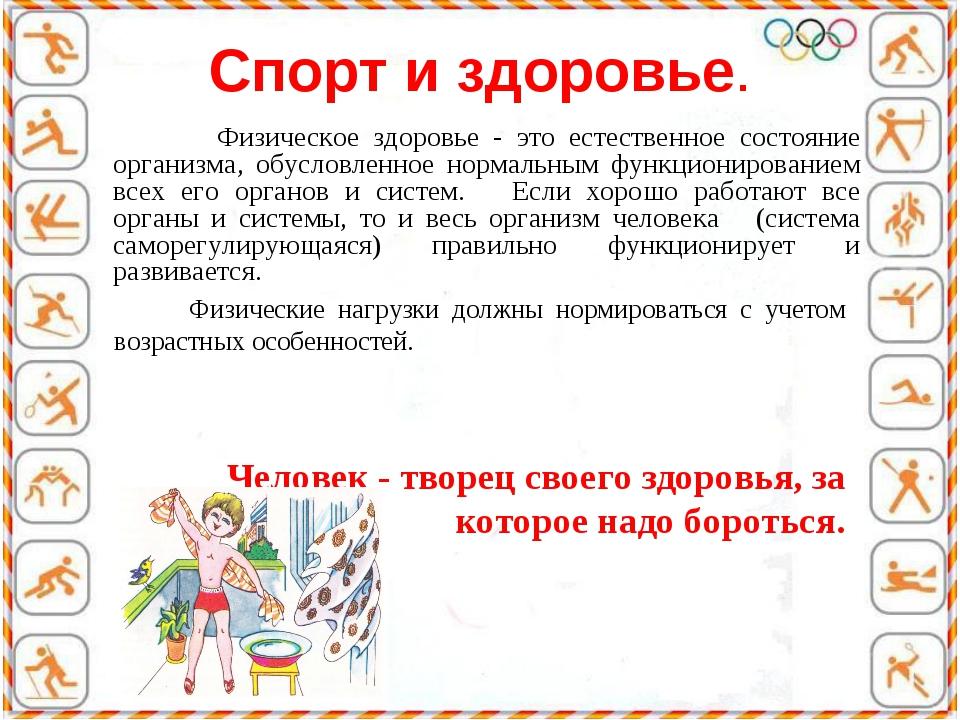 Спорт и здоровье. Физическое здоровье - это естественное состояние организма...