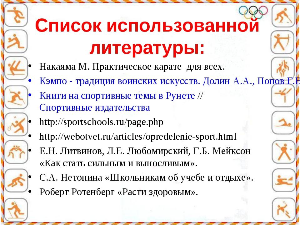 Список использованной литературы: Накаяма М. Практическое карате для всех. К...