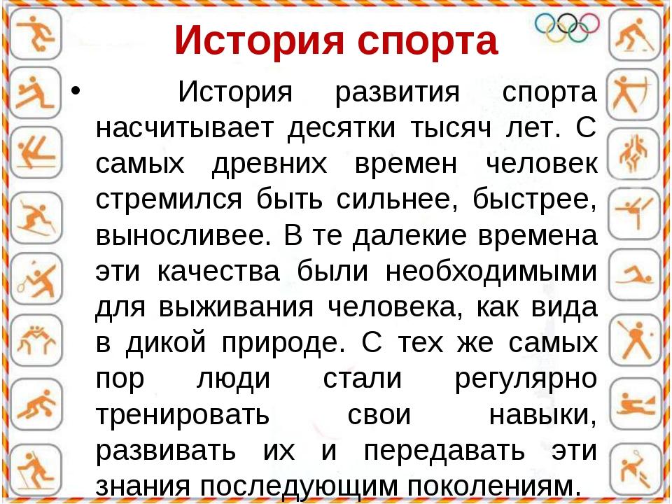 История спорта История развития спорта насчитывает десятки тысяч лет. С самых...