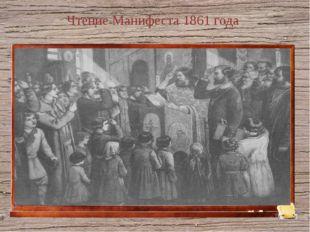 Чтение Манифеста 1861 года