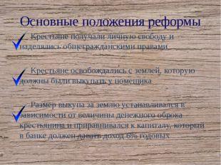 Основные положения реформы Крестьяне получали личную свободу и наделялись об
