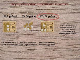 166,7 рублей вся сумма выкупа за крестьянский надел 33, 34 рубля выплата поме