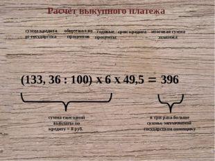 (133, 36 : 100) X 6 X 49,5 396 = сумма кредита от государства общее кол-во пр