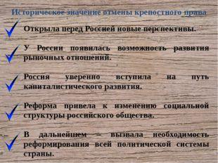 Открыла перед Россией новые перспективы. У России появилась возможность разви