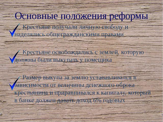 Основные положения реформы Крестьяне получали личную свободу и наделялись об...
