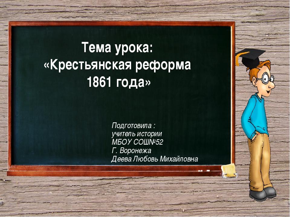 Тема урока: «Крестьянская реформа 1861 года» Подготовила : учитель истории М...