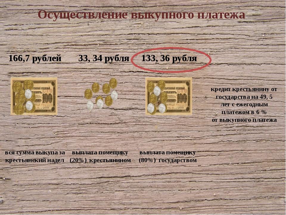 166,7 рублей вся сумма выкупа за крестьянский надел 33, 34 рубля выплата поме...