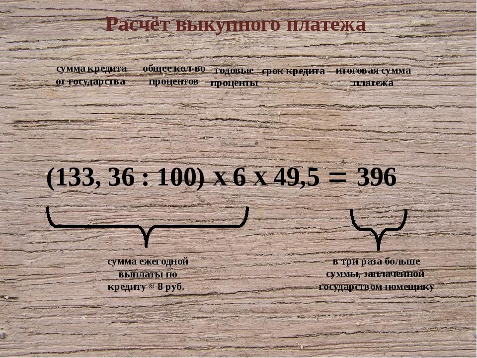 (133, 36 : 100) X 6 X 49,5 396 = сумма кредита от государства общее кол-во пр...
