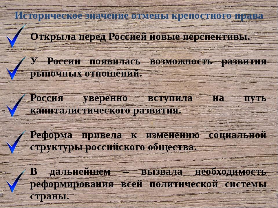 Открыла перед Россией новые перспективы. У России появилась возможность разви...
