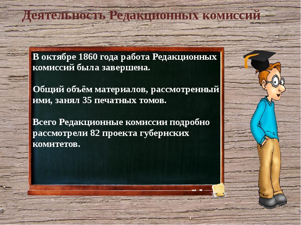 В октябре 1860 года работа Редакционных комиссий была завершена. Общий объём...