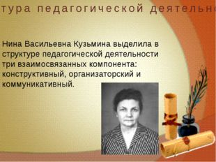 Структура педагогической деятельности Нина Васильевна Кузьмина выделила в ст