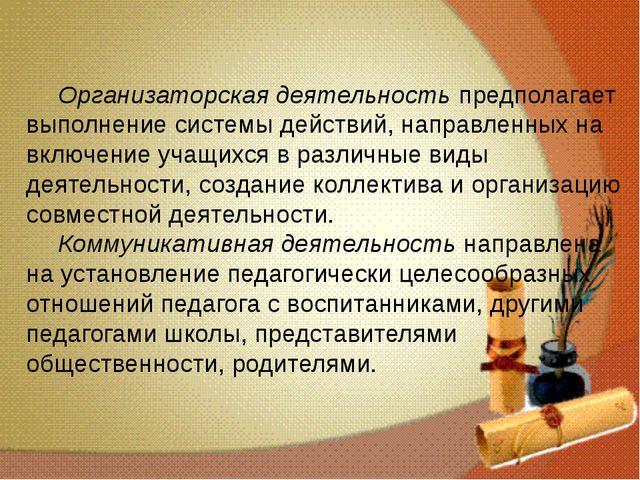 Организаторская деятельность предполагает выполнение системы действий, напр...