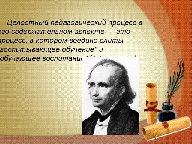 Целостный педагогический процесс в его содержательном аспекте — это процесс...