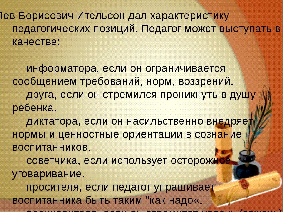 Лев Борисович Ительсон дал характеристику педагогических позиций. Педагог мо...