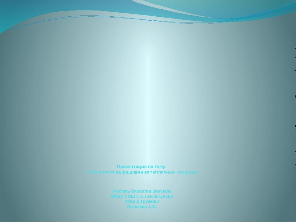 Презентация на тему: «Технология выращивания тепличных огурцов» Учитель биол...