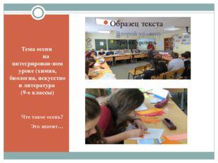 Тема осени на интегрирован-ном уроке (химия, биология, искусство и литература