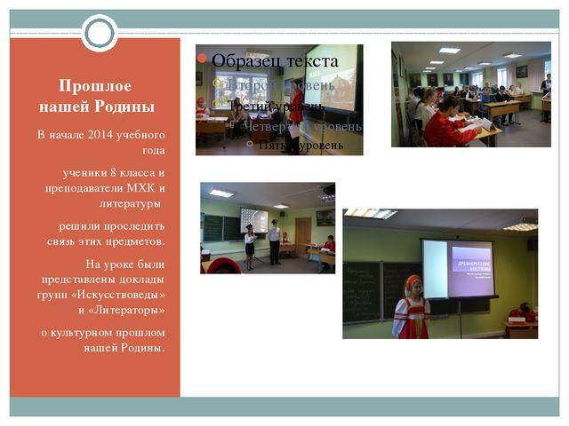 Прошлое нашей Родины В начале 2014 учебного года ученики 8 класса и преподава...