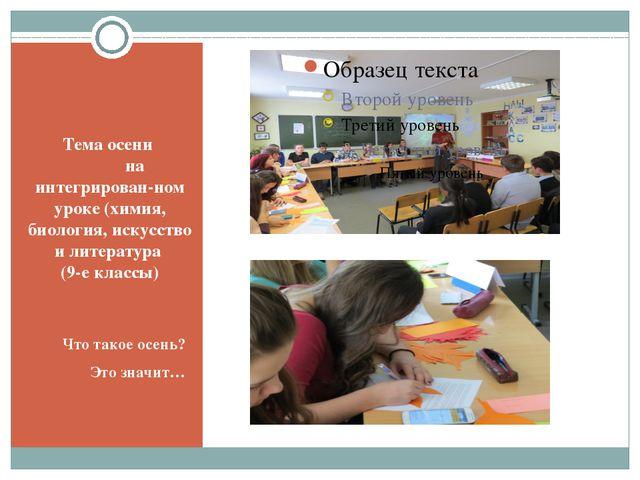 Тема осени на интегрирован-ном уроке (химия, биология, искусство и литература...