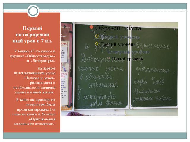 Первый интегрирован ный урок в 7 кл. Учащиеся 7-го класса в группах «Общество...