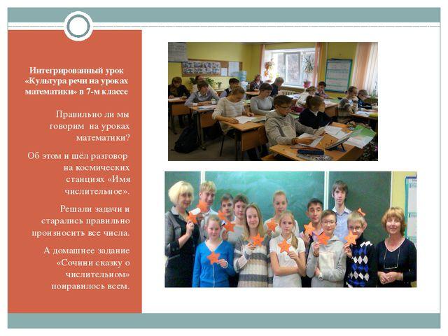 Интегрированный урок «Культура речи на уроках математики» в 7-м классе Правил...