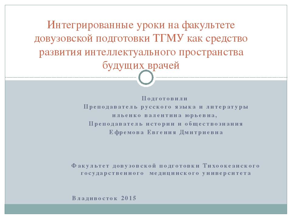 Подготовили Преподаватель русского языка и литературы ильенко валентина юрье...