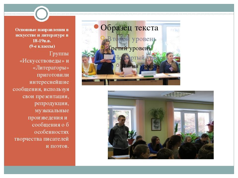 Основные направления в искусстве и литературе в 18-19в.в. (9-е классы) Группы...