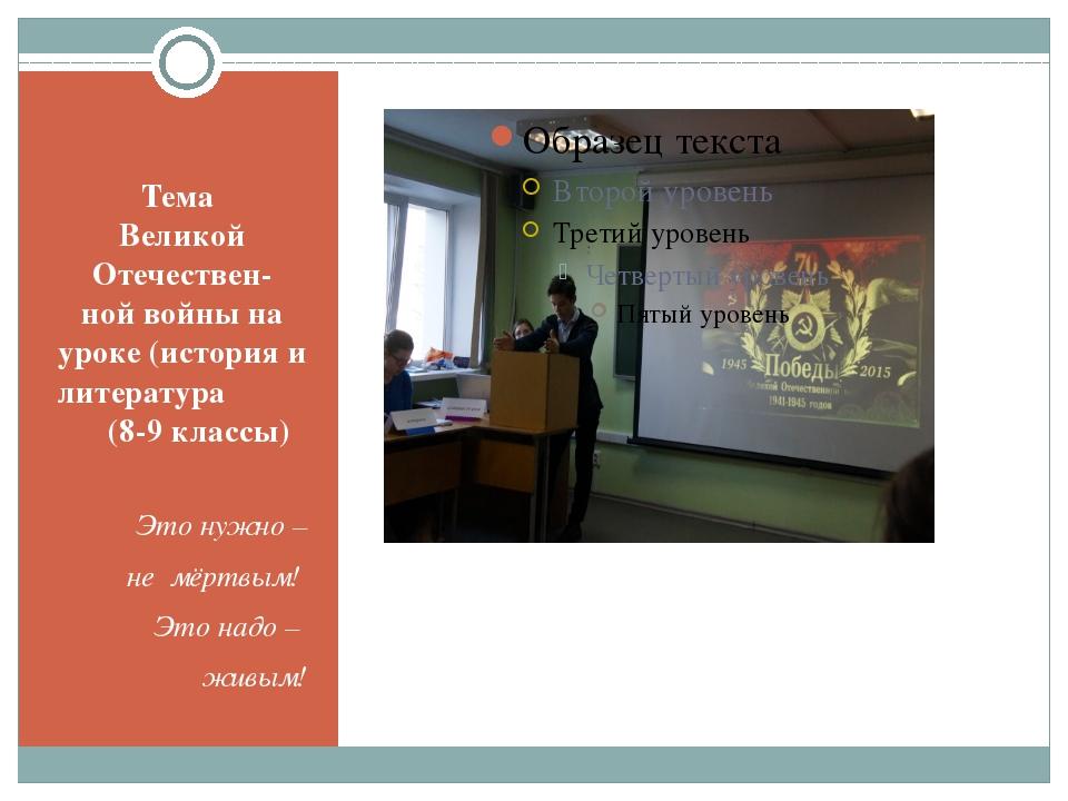 Тема Великой Отечествен- ной войны на уроке (история и литература (8-9 классы...