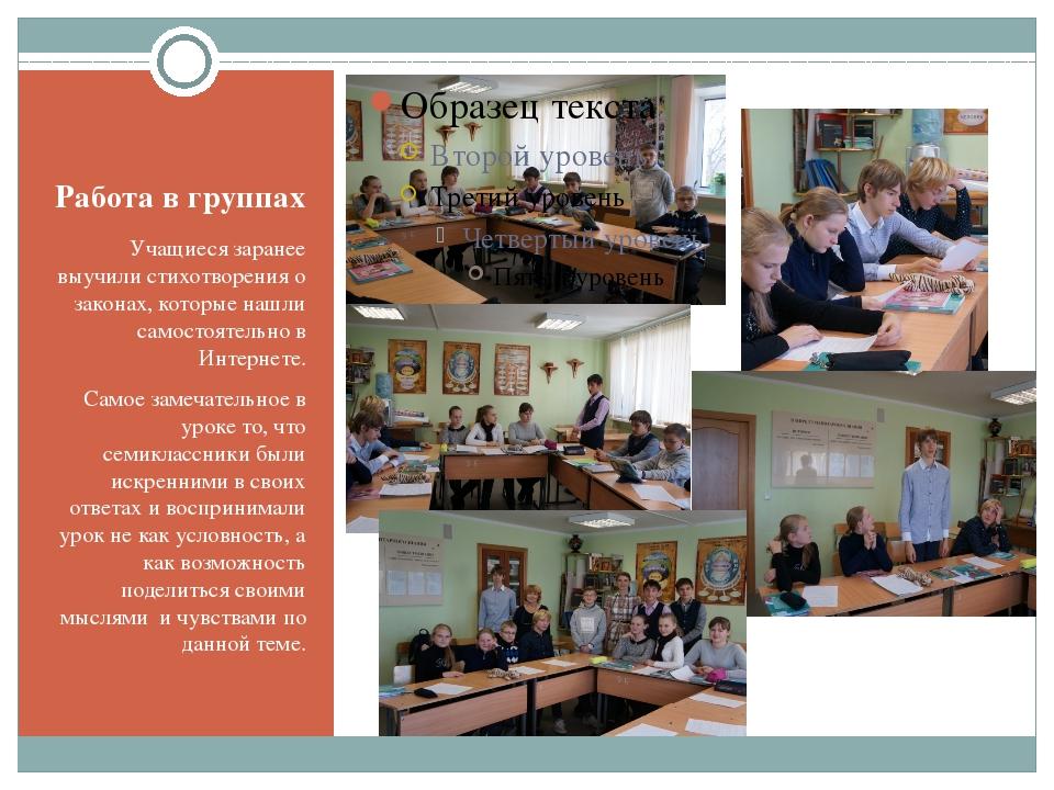 Работа в группах Учащиеся заранее выучили стихотворения о законах, которые на...