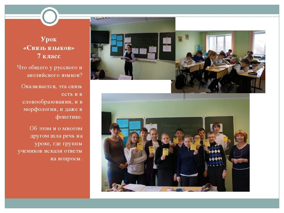Урок «Связь языков» 7 класс Что общего у русского и английского языков? Оказы...