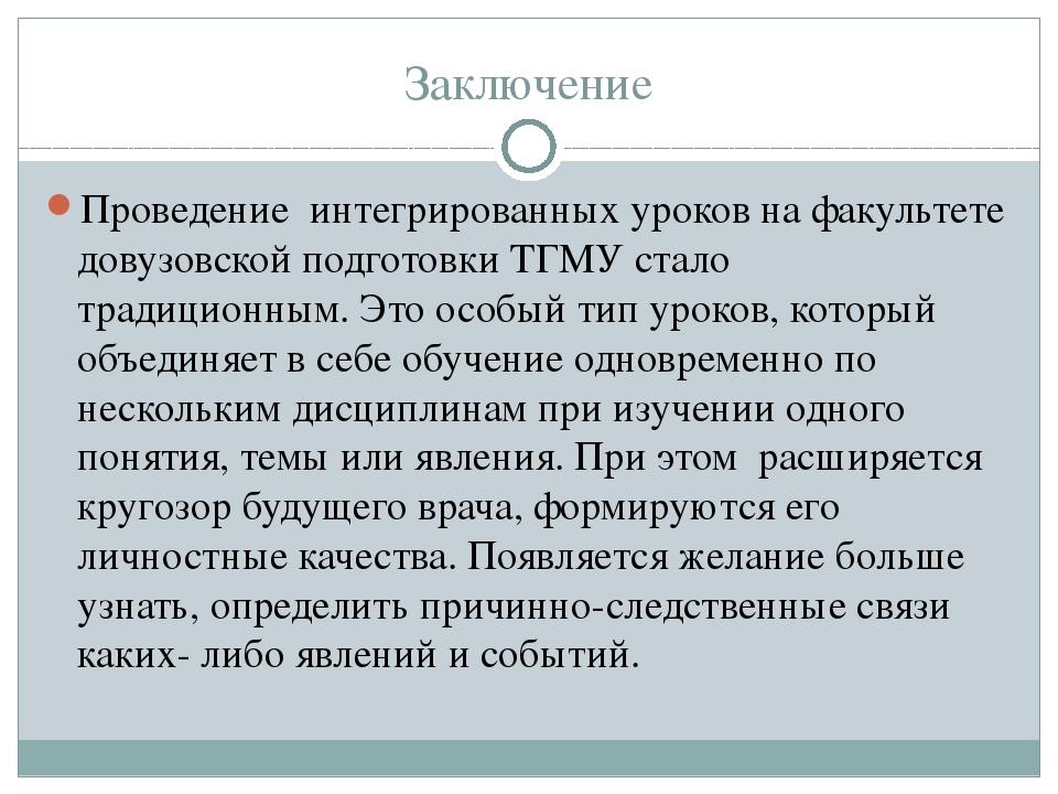 Заключение Проведение интегрированных уроков на факультете довузовской подгот...