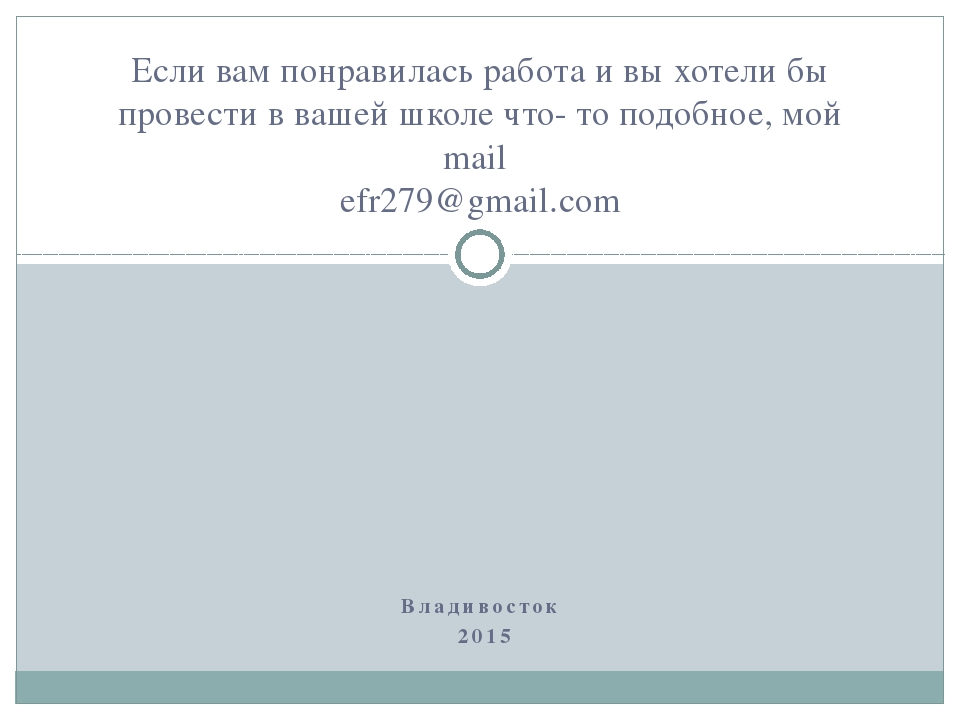 Владивосток 2015 Если вам понравилась работа и вы хотели бы провести в вашей...