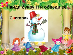 Найди букву Н и обведи её Снеговик