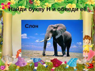 Найди букву Н и обведи её Слон