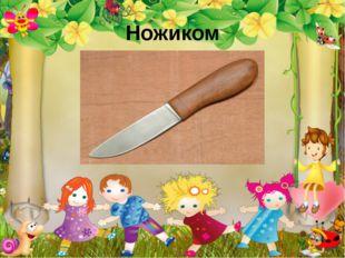 Ножиком
