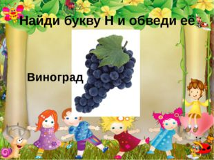 Найди букву Н и обведи её Виноград